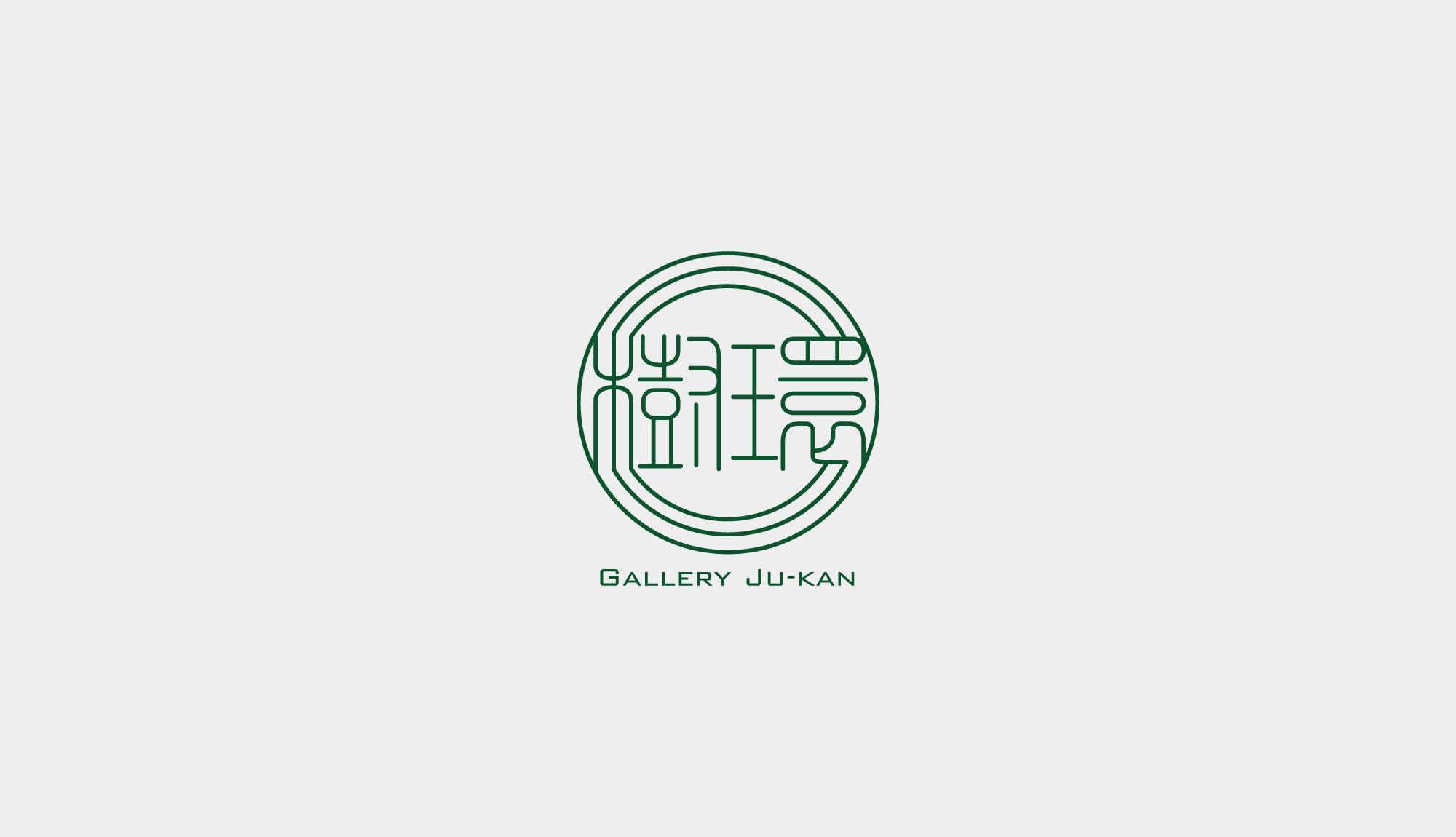 ギャラリー樹環 ロゴ・ショップカードデザイン